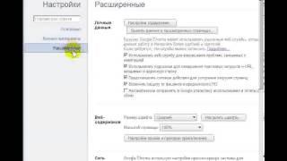 видео Как включить куки: запуск функции JavaScript