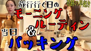 【準備ゼロ!】朝風呂から始まる当日パッキング!!!