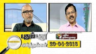 Pudhu Pudhu Arthangal 29th April 2016 – Puthiya Thalamurai TV