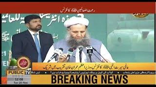 Religious Affairs Minister Noor-ul-Haq Qadri speech in Int'l Seerat-un-Nabi (PBUH) Conference 2018