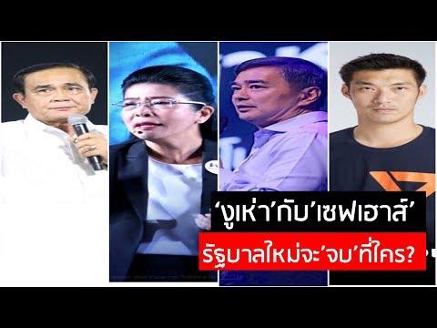 'งูเห่า'กับ'เซฟเฮาส์' รัฐบาลใหม่จะ'จบ'ที่ใคร? News Hours (ช่วงที่1) 22/03/2019