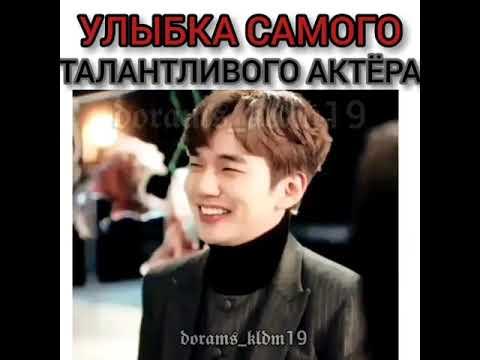 Ю Сын Хо и его улыбка ❤/Южно-корейский актёр/Милые видео