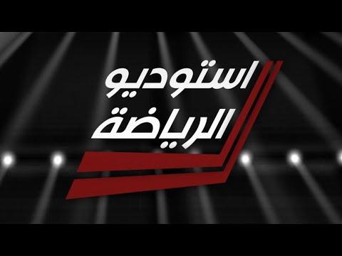 Photo of استوديو الرياضة:  موقعة كروية مرتقبة في الأردن بين منتخبي العراق وإيران – الرياضة