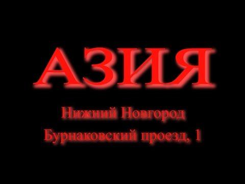 Кафе АЗИЯ  Нижний Новгород