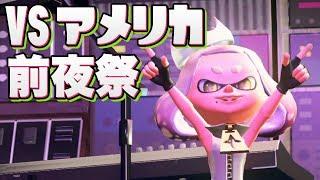 【スプラトゥーン2】S+がアメリカ前夜祭に殴り込む! thumbnail