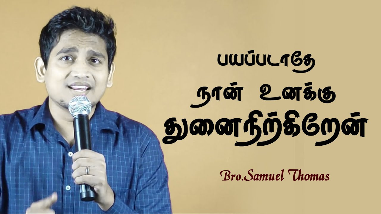 Don't  Fear I Am With You | Bro Samuel Thomas | Tamil Christian Message
