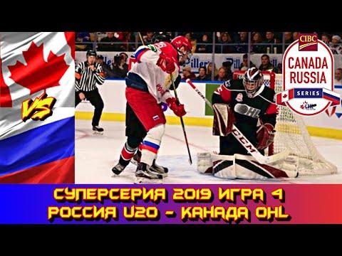 12.11.2019 Суперсерия 2019   Россия U20 - Канада OHL    Игра 4   Обзор матча