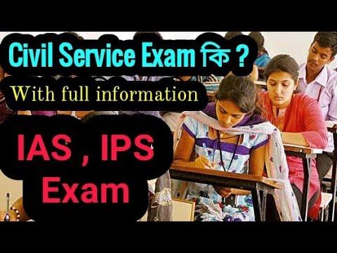 Civil Service Exam কি / What is Civil Service Exam ? civil service exam full details in bengali ?