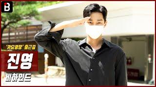 """B1A4 진영(Jinyoung), '가요광장' 출근길 - '경찰수업' 명받았습니다 """"충성""""…"""