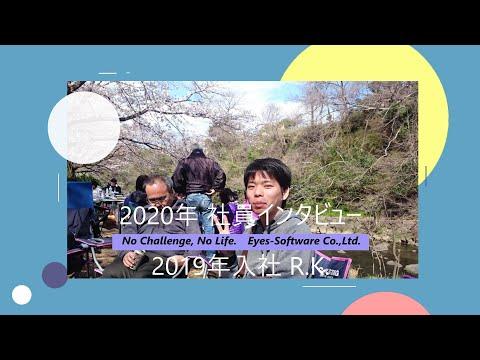 株式会社アイズ・ソフトウェア 社員インタビュー④(2019年入社 RKさん)