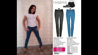 Женские голубые брюки Эйвон/Avon пояс на резинке. Обзор брюк Эйвон
