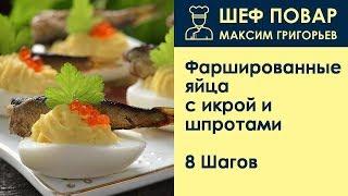Фаршированные яйца с икрой и шпротами . Рецепт от шеф повара Максима Григорьева