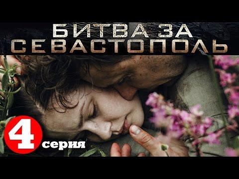 Битва за Севастополь 1 серия