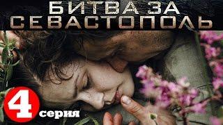 Битва за Севастополь (СЕРИАЛ) / 4 СЕРИЯ