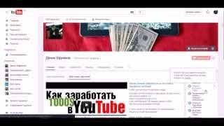 много ли можно заработать на YouTube