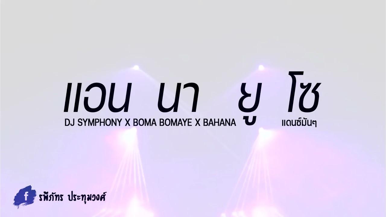 เพลงแดนซ์TikTok แอนนายูโซ - Symphony x Boma Bomaye x Bahana Pui | ดีเจ รพีภัทร เอสอาร์