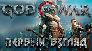 God Of War 4 (2018) PS4 pro Полное прохождение, секреты, легендарки, головоломки