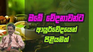 ඔබේ වේදනාවන්ට ආයුර්වේදයෙන් පිළියමක් | Piyum Vila | 13 - 11 - 2020 | Siyatha TV Thumbnail