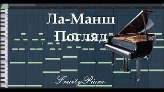 Ла-Манш - Погляд на пианино