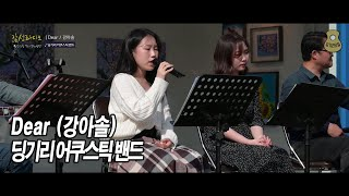 [감성라디오] Dear (강아솔) / 딩기리 어쿠스틱 …