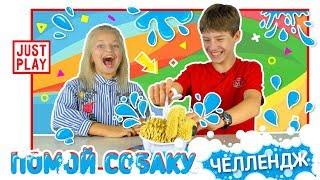ПОМОЙ СОБАКУ ЧЕЛЛЕНДЖ - SOGGY DOGGY CHALLENGE // джаст плей