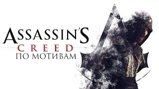 Кредо Убийцы - По мотивам Assassin's Creed  [Mordecai Show]