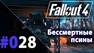 Прохождение Fallout 4 28 - Бессмертные псины Выживание