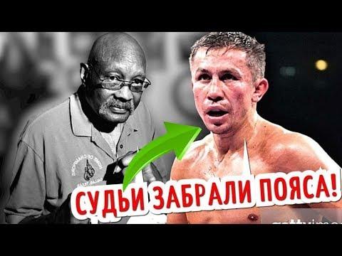 УМЕР- Легенда бокса! Судьи забрали пояса у Головкина, Емельяненко обошел Хабиба!