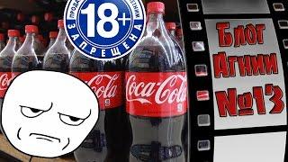 Кока-колу теперь продают по паспорту? Блог Агнии # 13