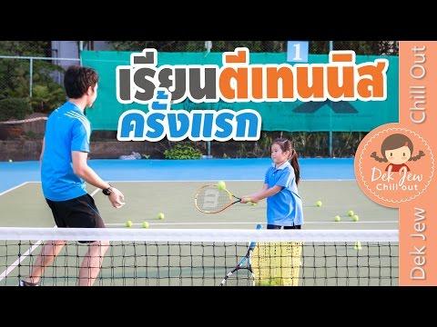 เด็กจิ๋วเรียนตีเทนนิสครั้งแรก