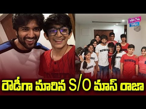 raviteja-son-became-a-fan-of-vijay-devarakonda-|-celebrity-news-|-yoyo-cine-talkies