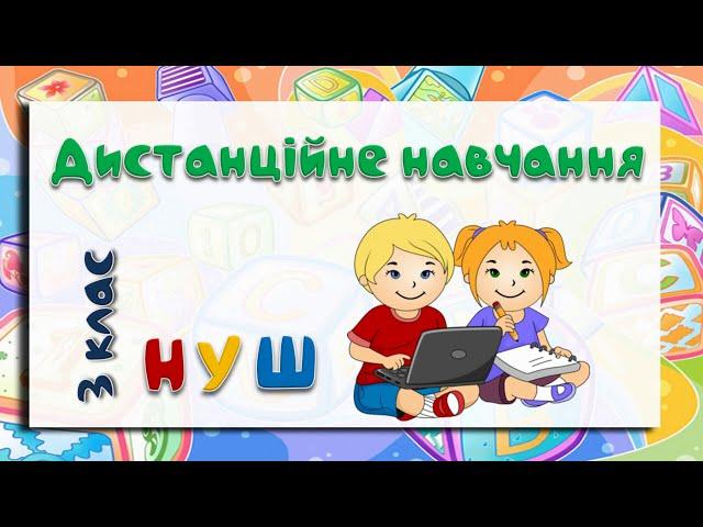 3 клас. Українська мова. Назви істот, неістот