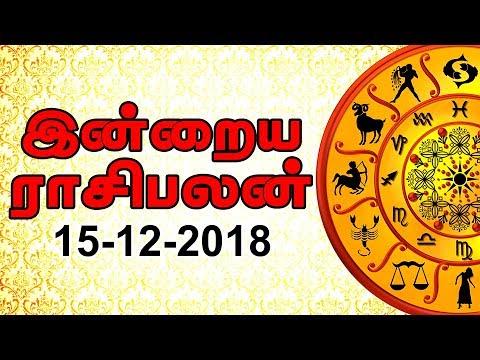 இன்றைய ராசி பலன் 15-12-2018   Today Rasi Palan in Tamil   Today Horoscope