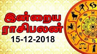 Today Rasi Palan 15-12-2018 IBC Tamil Show