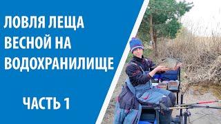 Весенняя рыбалка на водохранилище Крупная плотва и подлещик Вечерний клев День первый