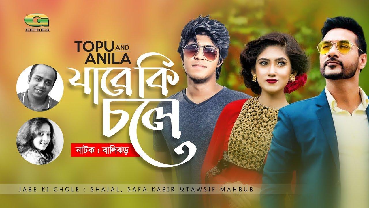 Jabe Ki Chole ft Shajal Safa Kabir Tawsif Bangla Music Video HD