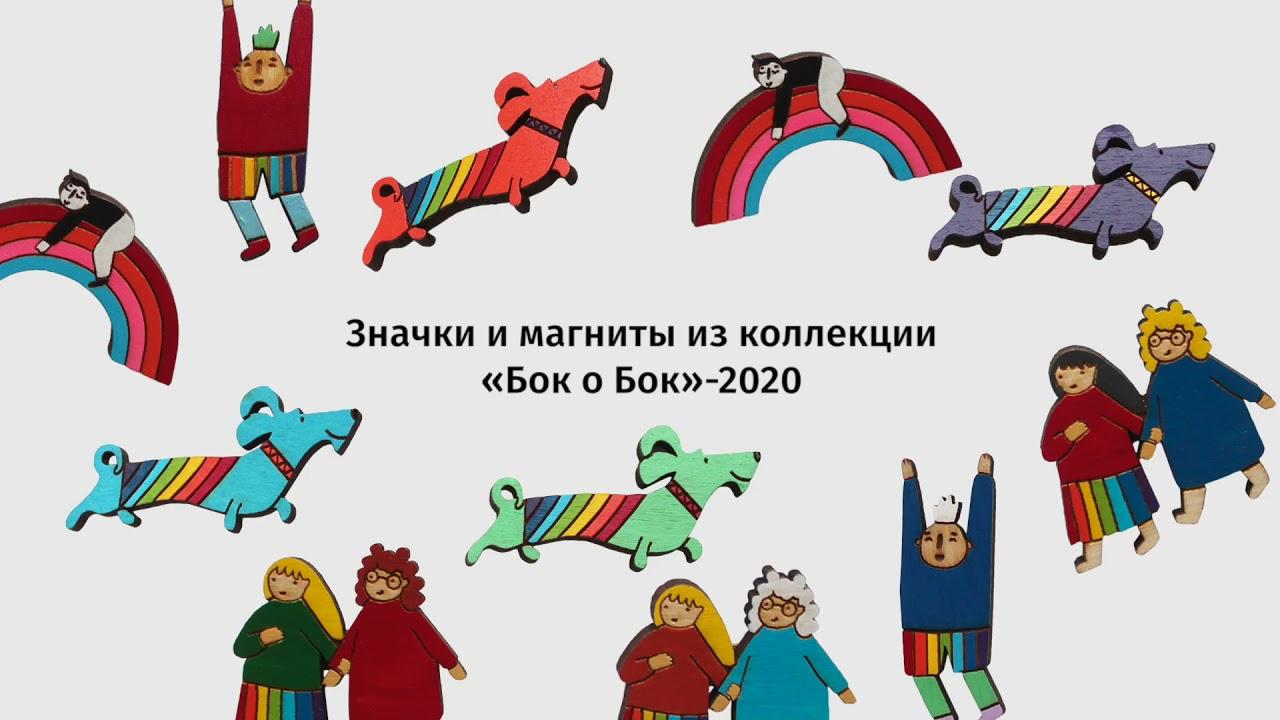 Трейлер сувениров и книг кинофестиваля «Бок о Бок»