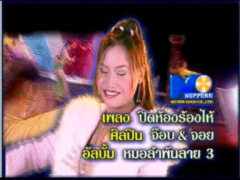 thai issan morlum// job- joy 1