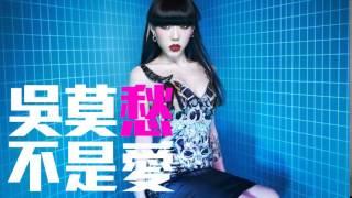 JOY RICH 新歌 吳莫愁   不是愛完整發行版