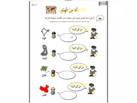 madinah arabic chapter 4b worksheets youtube. Black Bedroom Furniture Sets. Home Design Ideas
