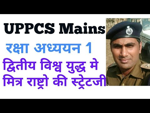 Defence study for UPPCS,State PSC Mains,Paper1(10)/Strategy in Second world war