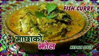माछाको झोल नयाँ तरिकाबाट । Fish Curry Recipe  Nepali Style | How To Make FIsh Curry