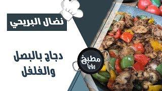 دجاج بالبصل والفلفل - نضال البريحي
