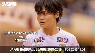 三重バイオレットアイリス vs 北國銀行 ☆第43回日本リーグ第8戦 2018.11.04