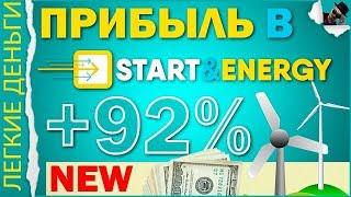 Сайт для Быстрого Заработка в Интернете Start Energy/Заработок в Интернете