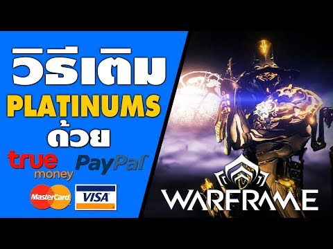 Warframe :: วิธีเติม Platinums โดยใช้ True Money, บัตร Credit/Debit และ Paypal ::