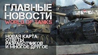 Главные новости World of Tanks #2 Новая карта Замок, ответы разработчиков, WOT 2.0