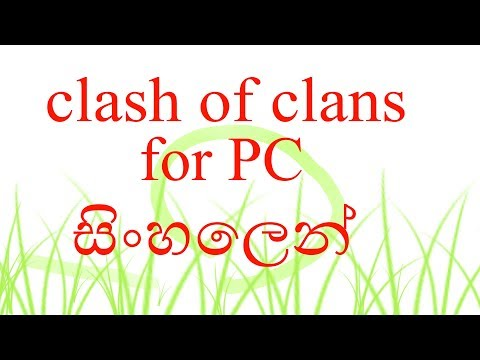 How To Install Cash Of Clans ( COC ) For Windows Pc In Sinhala
