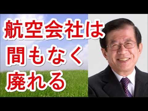 【武田邦彦】航空会社は間もなく廃れる【武田教授 youtube】