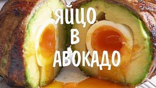 Яйцо в авокадо и беконом, лучший завтрак авокадо с яйцом
